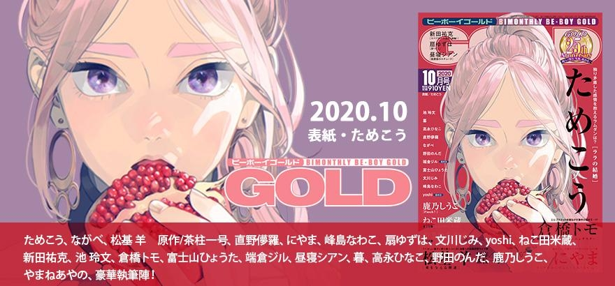 BE・BOY GOLD 2020年10月号