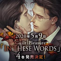 Guilt|Pleasure「In These Words 4」電子配信スタート!